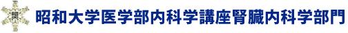 昭和大学医学部内科学講座腎臓内科学部門